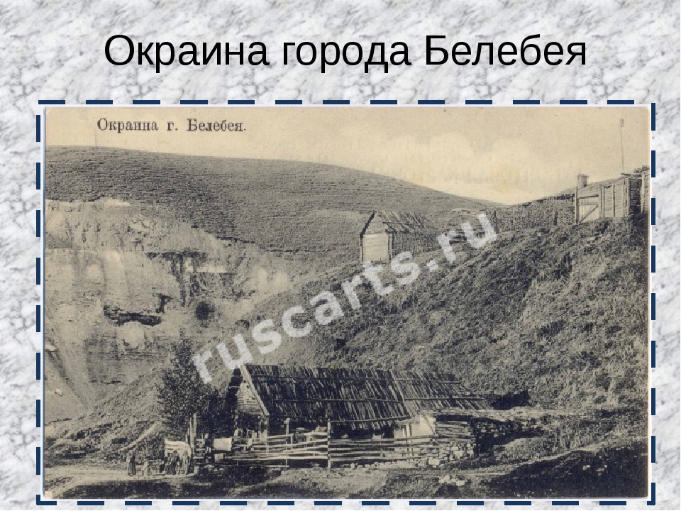 Окраина города Белебея