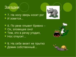 Загадки 7. На носу зверь носит рог И зовется... 8. По реке плывет бревно – Ох