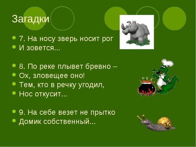 Загадки 7. На носу зверь носит рог И зовется... 8. По реке плывет бревно – Ох...