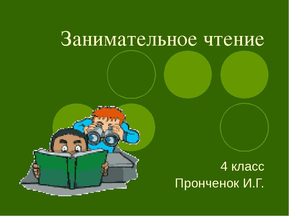 Занимательное чтение 4 класс Пронченок И.Г.