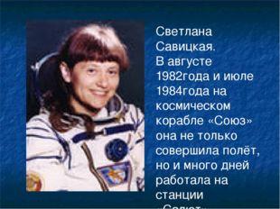 Светлана Савицкая. В августе 1982года и июле 1984года на космическом корабле