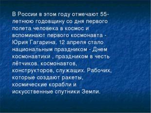 В России в этом году отмечают 55-летнюю годовщину со дня первого полета челов