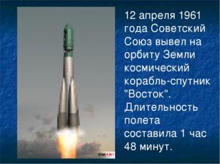 12 апреля 1961 года Советский Союз вывел на орбиту Земли космический корабль-