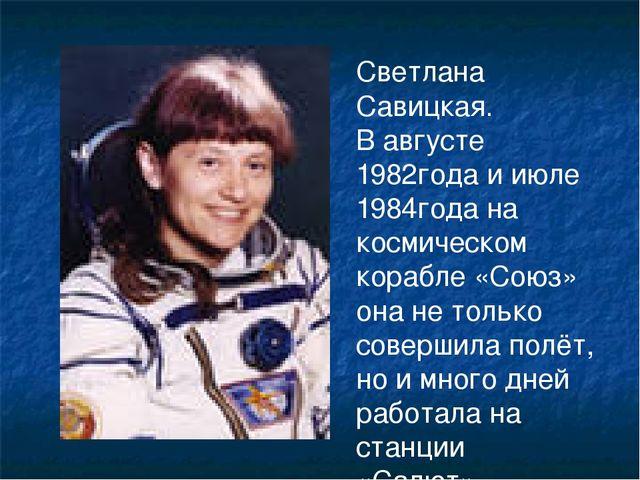 Светлана Савицкая. В августе 1982года и июле 1984года на космическом корабле...