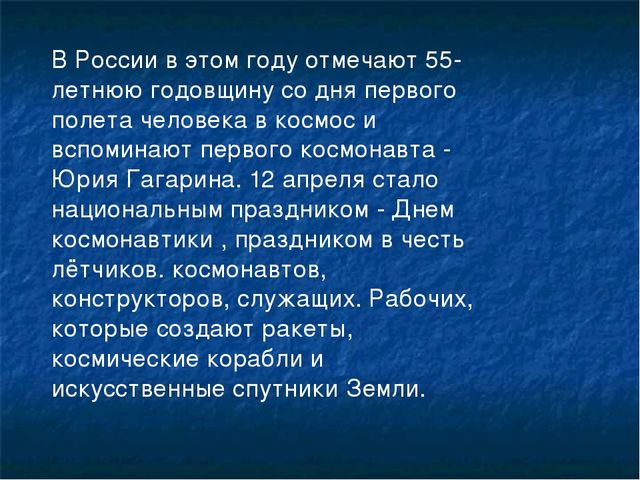 В России в этом году отмечают 55-летнюю годовщину со дня первого полета челов...