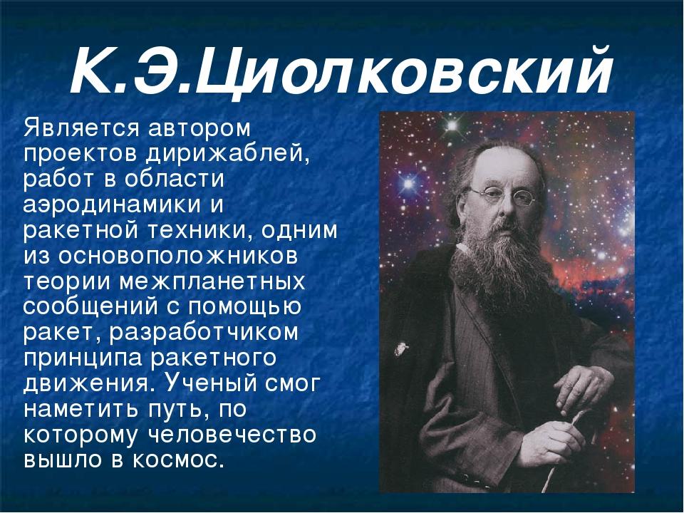 К.Э.Циолковский Является автором проектов дирижаблей, работ в области аэродин...
