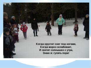 Когда хрустит снег под ногами, Когда мороз ослабевает, И светит солнышко с ут