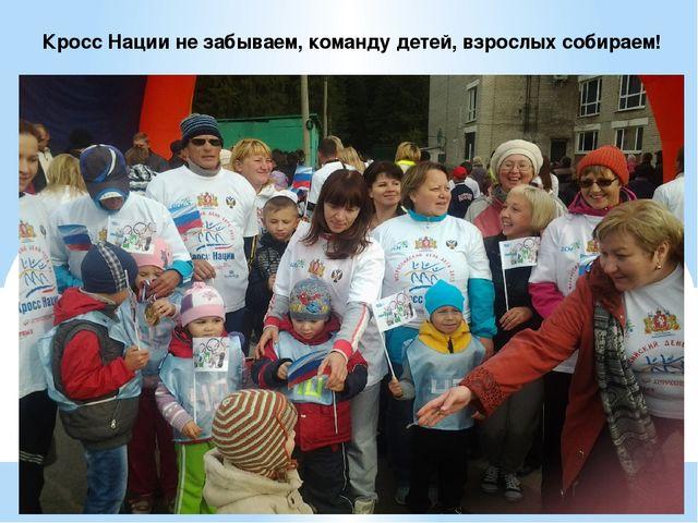 Кросс Нации не забываем, команду детей, взрослых собираем!