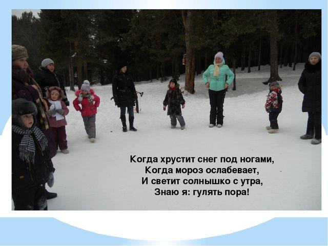 Когда хрустит снег под ногами, Когда мороз ослабевает, И светит солнышко с ут...