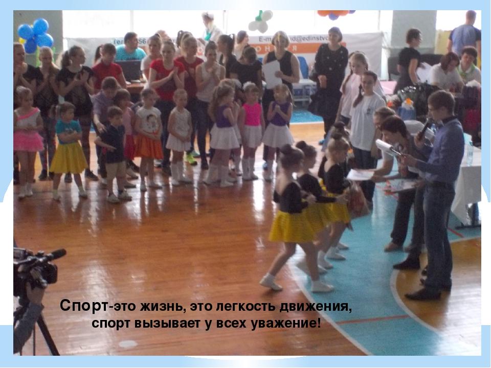 Спорт-это жизнь, это легкость движения, спорт вызывает у всех уважение!