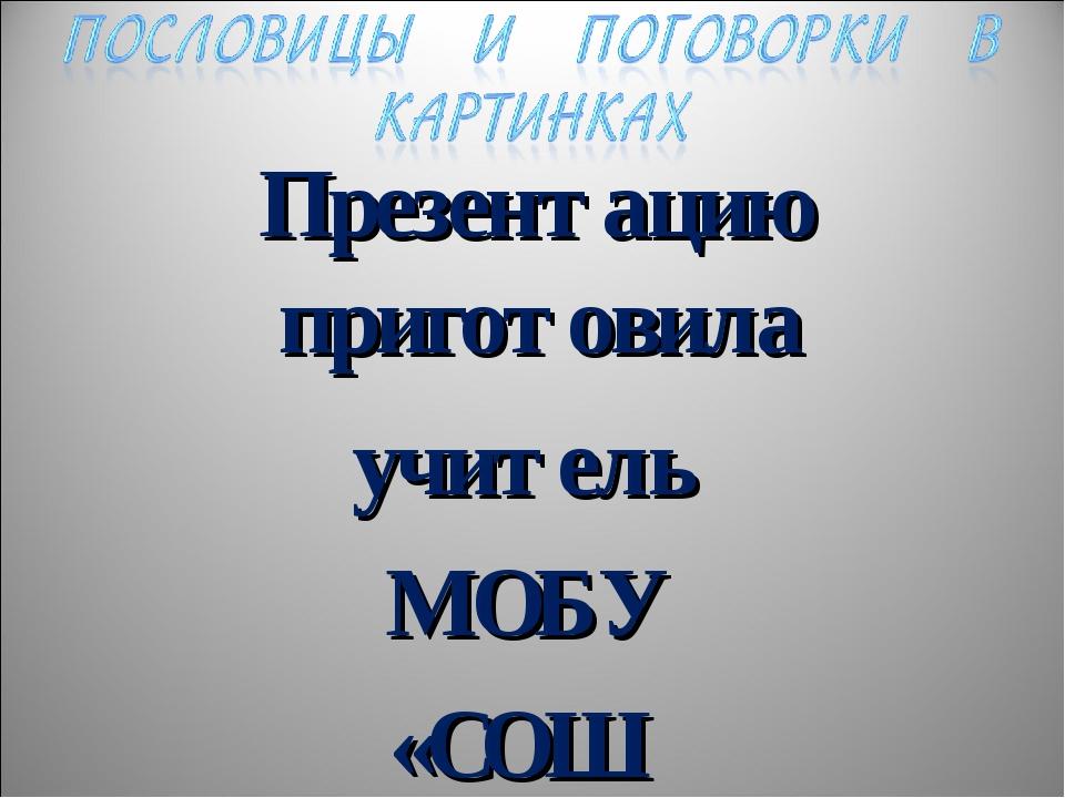 Презентацию приготовила учитель МОБУ «СОШ с.Иннокентьевка» СЕМЁНОВА С.Ю.
