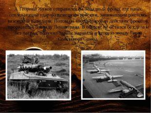 А Георгий Жуков отправился на Западный фронт, где нанёс отвлекающий удар по н