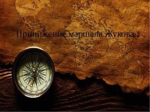 Принижение маршала Жукова