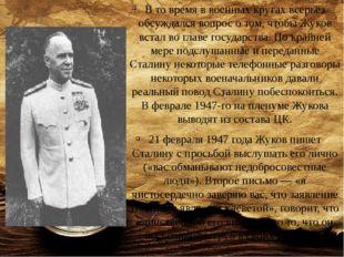 В то время в военных кругах всерьёз обсуждался вопрос о том, чтобы Жуков вста