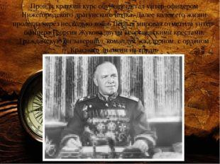 Пройдя краткий курс обучения, стал унтер-офицером Нижегородского драгунского