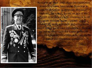 Жуков в октябре 1941 года был назначен командующим Западным фронтом и ответст