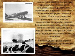 Спасая Ленинград, он должен был переломить настроение войск, изнурённых и дем