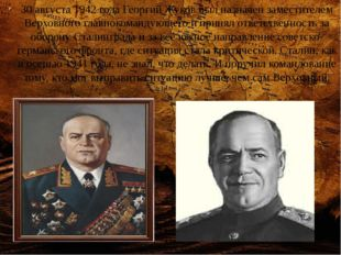 30 августа 1942 года Георгий Жуков был назначен заместителем Верховного главн