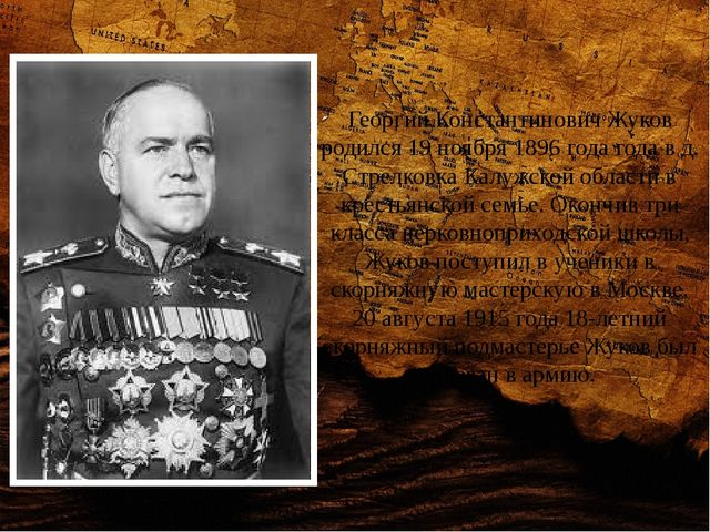 Георгий Константинович Жуков родился 19 ноября 1896 года года в д. Стрелковка...