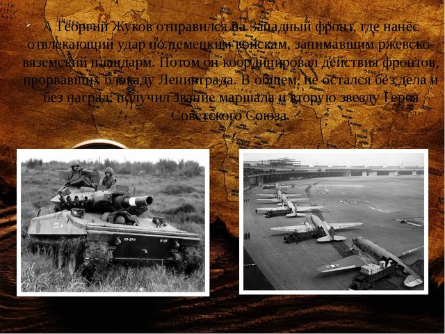 А Георгий Жуков отправился на Западный фронт, где нанёс отвлекающий удар по н...
