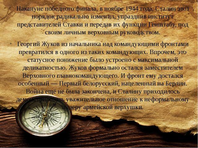 Накануне победного финала, в ноябре 1944 года, Сталин этот порядок радикально...