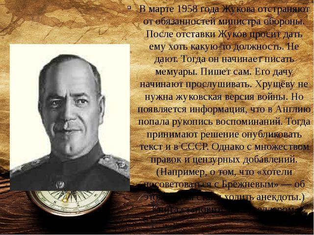 В марте 1958 года Жукова отстраняют от обязанностей министра обороны. После о...