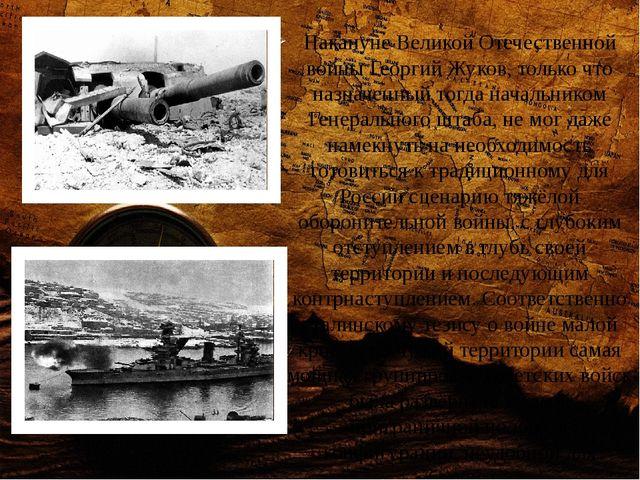 Накануне Великой Отечественной войны Георгий Жуков, только что назначенный то...