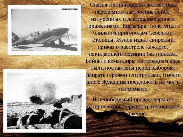 Спасая Ленинград, он должен был переломить настроение войск, изнурённых и дем...