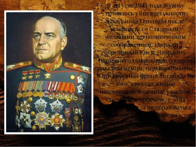 В августе 1941 года Жукову пришлось уйти с должности начальника Генштаба посл...