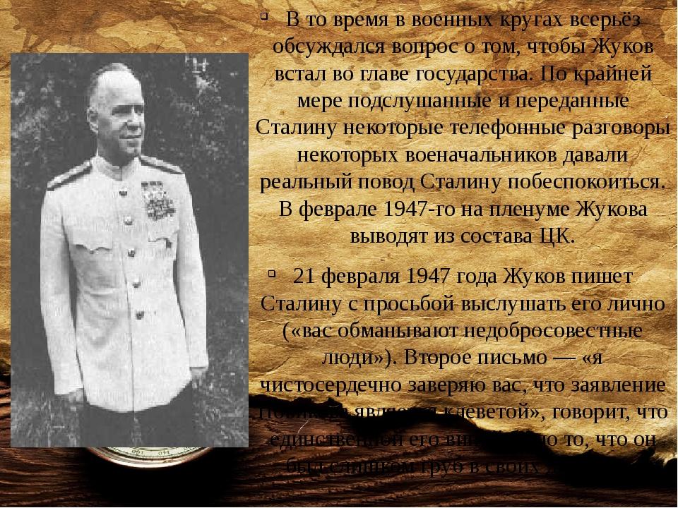 В то время в военных кругах всерьёз обсуждался вопрос о том, чтобы Жуков вста...