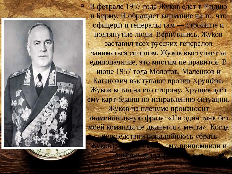 В феврале 1957 года Жуков едет в Индию и Бирму. И обращает внимание на то, чт...