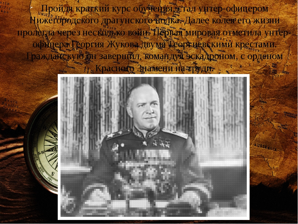Пройдя краткий курс обучения, стал унтер-офицером Нижегородского драгунского...