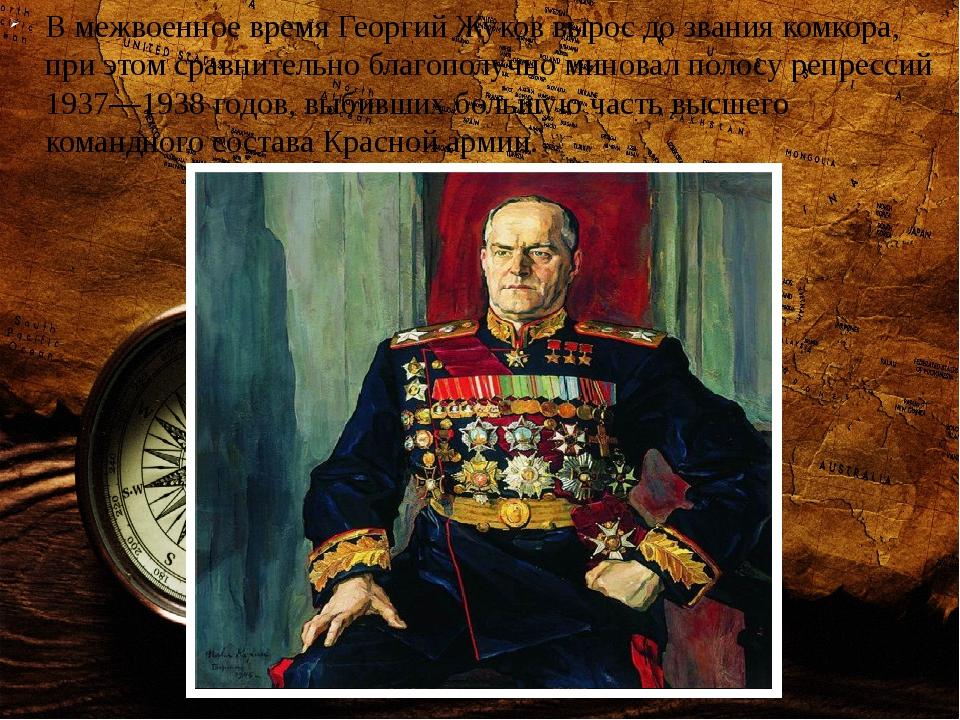 В межвоенное время Георгий Жуков вырос до звания комкора, при этом сравнитель...