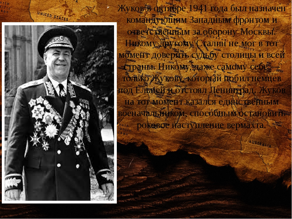 Жуков в октябре 1941 года был назначен командующим Западным фронтом и ответст...