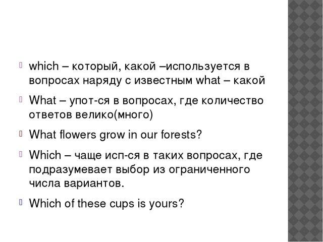 which – который, какой –используется в вопросах наряду с известным what – ка...