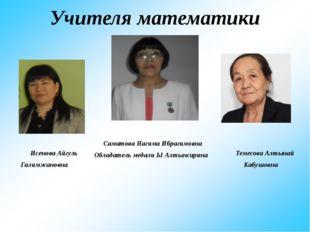 Исенова Айгуль Галимжановна Саматова Нагима Ибрагимовна Обладатель медали Ы