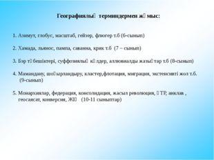 Географиялық терминдермен жұмыс: 1. Азимут, глобус, масштаб, гейзер, флюгер