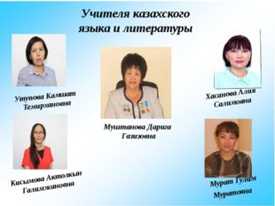 Учителя казахского языка и литературы Утупова Камшат Темирхановна Хасанова А