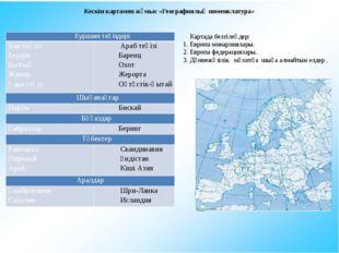 Кескін картамен жұмыс «Географиялық номенклатура» Картада белгілеңдер: 1. Ев