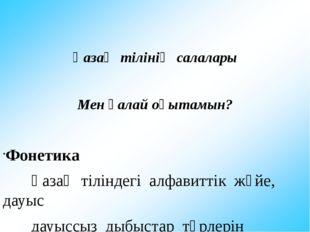 Қазақ тілінің салалары Мен қалай оқытамын? Фонетика Қазақ тіліндегі алфа
