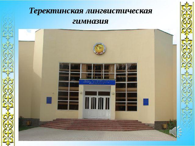 Теректинская лингвистическая гимназия
