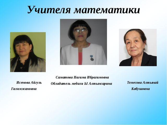 Исенова Айгуль Галимжановна Саматова Нагима Ибрагимовна Обладатель медали Ы...