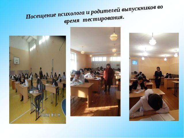 Посещение психолога и родителей выпускников во время тестирования.