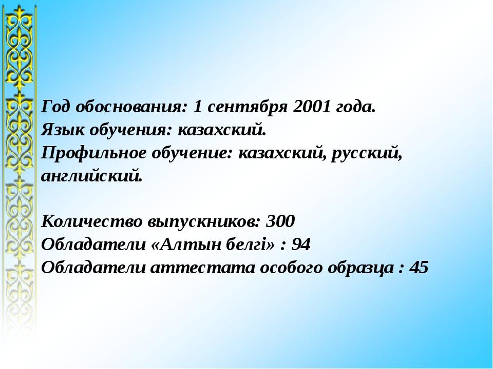 Год обоснования: 1 сентября 2001 года. Язык обучения: казахский. Профильное...
