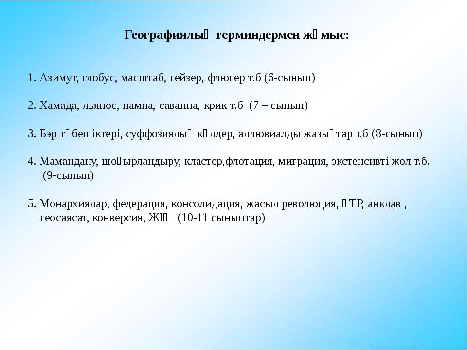 Географиялық терминдермен жұмыс: 1. Азимут, глобус, масштаб, гейзер, флюгер...