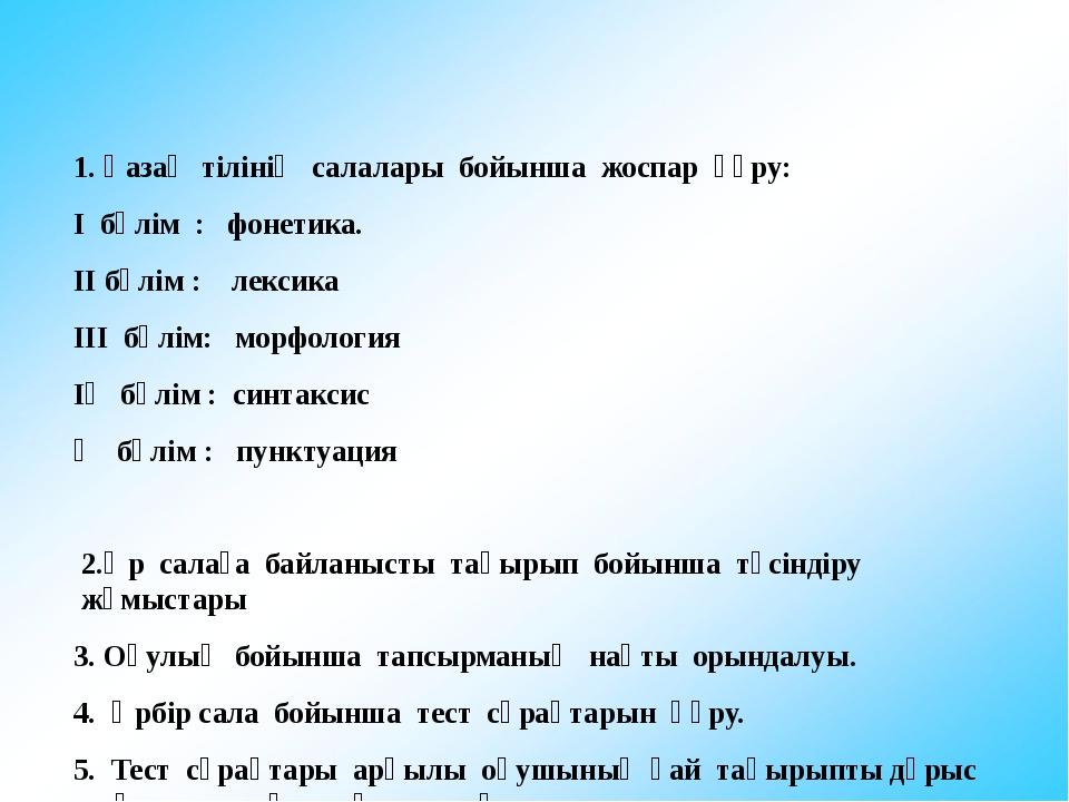 1. Қазақ тілінің салалары бойынша жоспар құру: І бөлім :  фонетика. І...