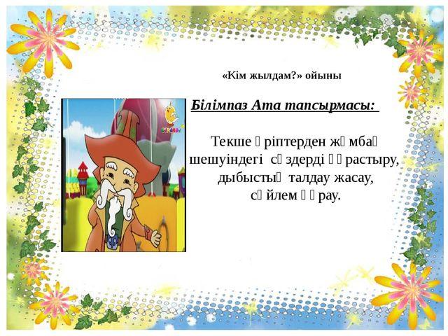 «Кім жылдам?» ойыны Білімпаз Ата тапсырмасы: Текше әріптерден жұмбақ шешуінд...