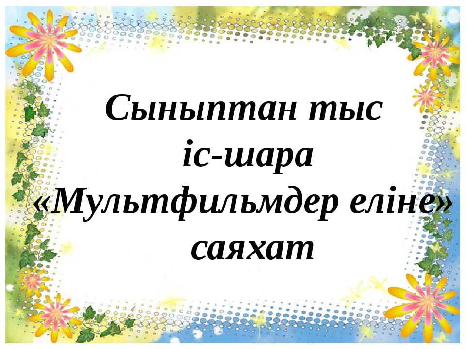 Сыныптан тыс іс-шара «Мультфильмдер еліне» саяхат