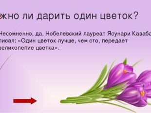 Какие цветы не следует приносить в больницу? Цветы с резким запахом и осыпающ