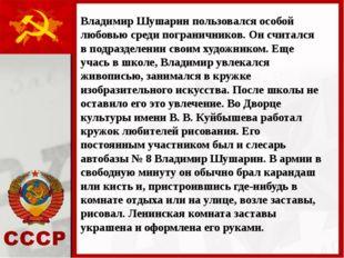 Владимир Шушарин пользовался особой любовью среди пограничников. Он считался
